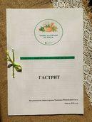 Гастрит рецепты от Травницы