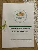Укрепляем зрение рецепты от Травницы