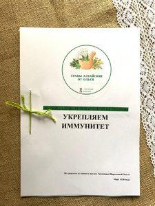 Иммунитет рецепты от Травницы