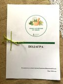 Подагра рецепты от Травницы